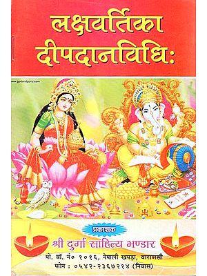 लक्षवर्तिका दीपदानविधि: - Laxvartika Deepdaan Vidhi
