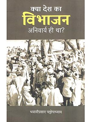 क्या देश का विभाजन अनिवार्य ही था? - Was the Partition of the Country Mandatory?