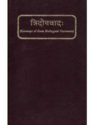 त्रिदोषवाद: Concept of Three Biological Humours