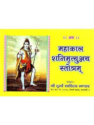 महाकाल शनिमृत्युञ्जय स्तोत्रम् - Mahakal Shanimrityunjaya Stotram (Nepali)