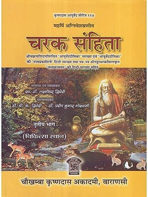 चरक संहिता - Caraka Samhita (Vol-III)