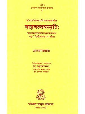 याज्ञवल्क्यस्मृति: Yajnavalkya Smriti