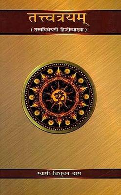 तत्त्वत्रयम् (संस्कृत एवं हिन्दी अनुवाद): Tattvatrayam with Tattvavivechani Hindi Commentary