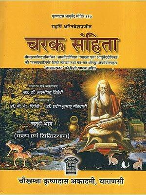 चरक संहिता - Caraka Samhita (Vol-IV)