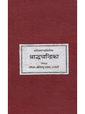 श्राद्धचन्द्रिका - Shraddha Chandrika (Photostat)