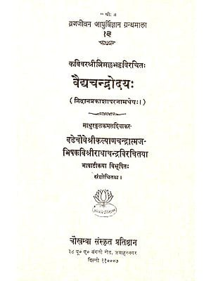 वैद्यचन्द्रोदय: Vaidya Chandrodaya