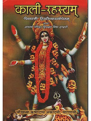 काली -रहस्यम् - Goddess Kali- A Mystery