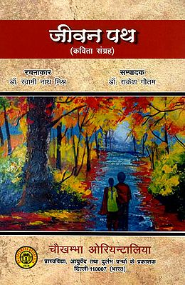जीवन पथ - Jeevan Path (A Collection of Poems)