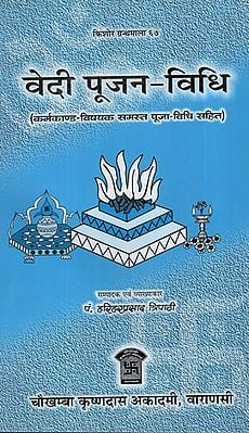 वेदी पूजन विधि - Vedi Pujan Vidhi