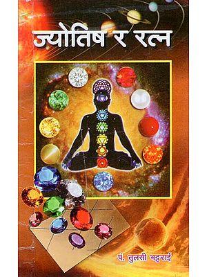 ज्योतिष र रत्न - Astrology and Gemstones