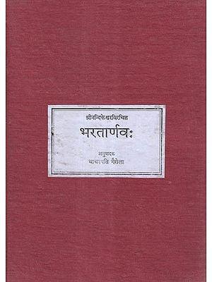 भरतार्णव: - Bharatarnava of Nandikeshwar (Photostat)