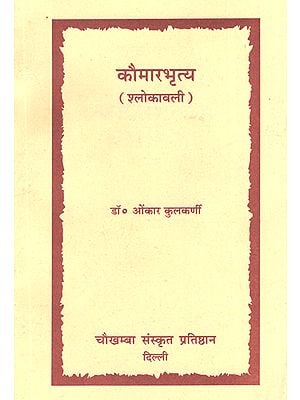 कौमारभृत्य: Kaumarabhrtya (Shlokavali)