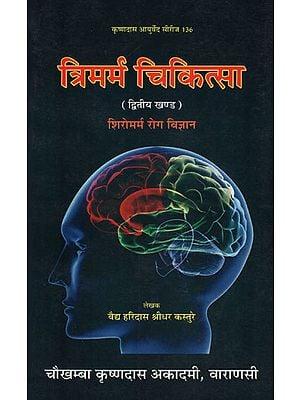 त्रिमर्म चिकित्सा: Tri Marma Chikitsa Part - 2