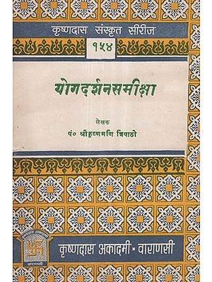 योगदर्शनसमीक्षा - Yoga Darshana Samiksha (An Old and Rare Book)