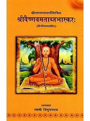श्रीवैष्णवमताब्जभास्कर: Shri Vaishnava Matabja Bhaskara of Shri Ramanand Acharya