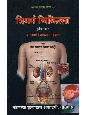 त्रिमर्म चिकित्सा: Tri Marma Chikitsa Part - 3