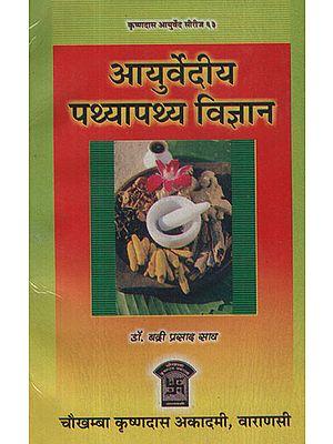 आयुर्वेदीय पथ्यापथ्य विज्ञान - Ayurvediya Pathyapathya Vijnan