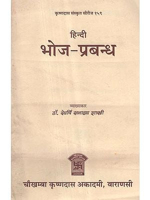 भोज - प्रबन्ध - Bhoja- Prabandha (An Old and Rare Book)