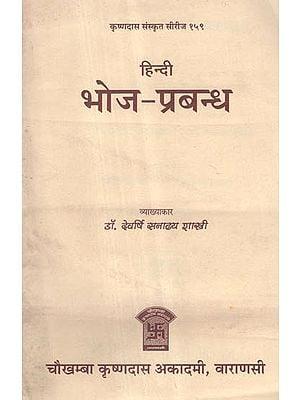 भोज - प्रबन्ध - Bhoja- Prabandha (An Old and Rare Book)