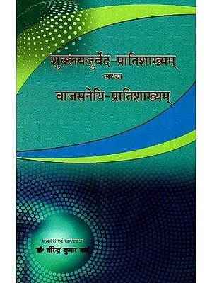 शुक्लयजुर्वेद-प्रातिशाख्यम् अथवा वाजसनेयि-प्रातिशाख्यम्: Shukla Yajurveda-Pratishakhyam or Vajasaneyi-Pratishakhyam