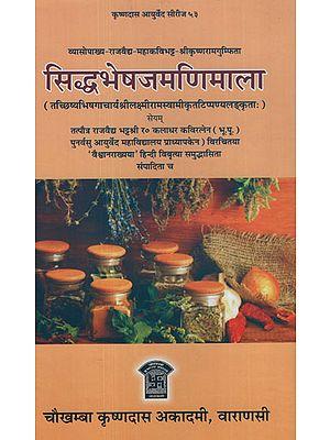 सिद्धभेषजमणिमाला -  Siddh Bheshaj Manimala