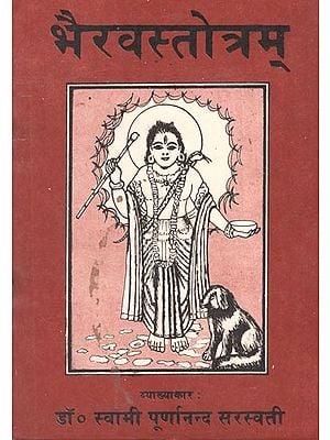 भैरवस्तोत्रम्: Bhairava Stotram