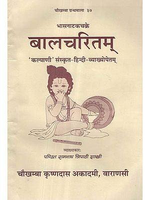 बालचरितम् - Bala Charitam of Mahakavi Bhasa