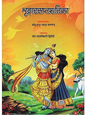 श्रृंगारसप्तशतिका - Shringar Saptshatika