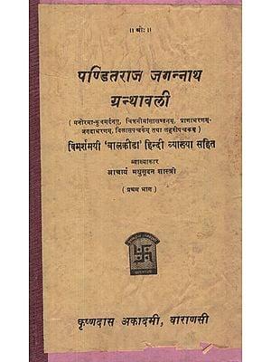 पण्डितराज जगन्नाथ ग्रन्थावली - Panditraj Jagannath Granthawali in Photostat (Cantos - 1 - 3)