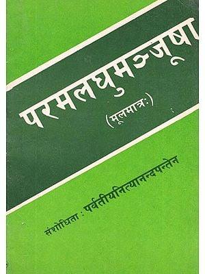 परमलघुमञ्जूषा: Param Laghu Manjusha (An Old and Rare Book)