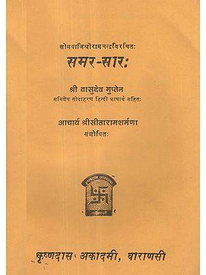 समर- सार - Samar Sara