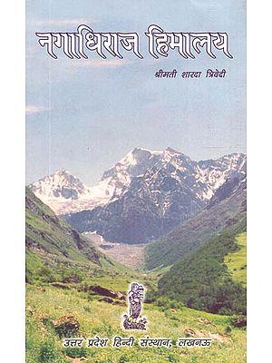नगाधिराज हिमालय: Nagadhiraj Himalaya