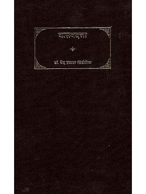 वासवदत्ता: Vasavadatta