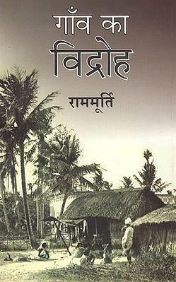 गाँव का विद्रोह - Gaon ka Nirman (A Criticism)