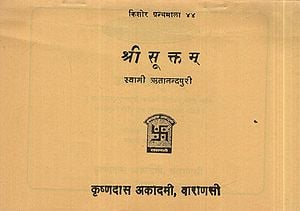 श्री सूत्त्कम् - Shri Suktam
