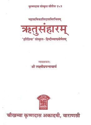 ऋतुसंहारम् - Ritusamhara of Kalidasa