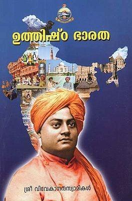 Uthishtha Bharata (Malayalam)