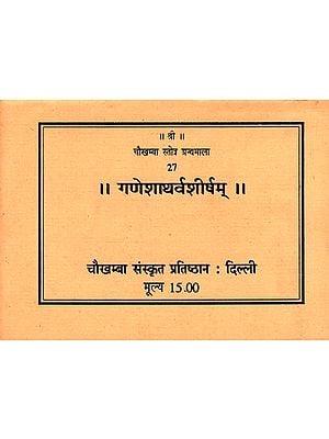 गणेशाथर्वशीर्षम: Ganesha Atharva Shirsham
