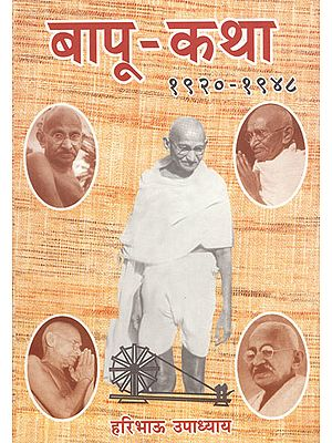 बापू - कथा - Gandhi's Story (1920 - 1948)