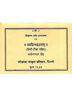आदित्यहृदयम्: Aditya Hrdyam