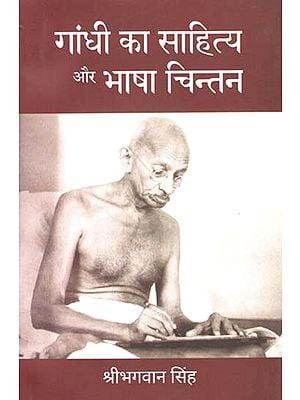 गांधी का साहित्य और भाषा चिन्तन - Gandhi's Literature and Language Thought