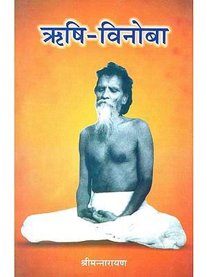 ऋषि-विनोबा - Rishi Vinoba (Biography)