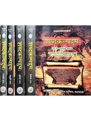 शब्दकल्पद्रुम: The Sabdakalpadruma- An Encyclopaedic Dictionary of Sanskrit Words (Set of 5 Volumes)