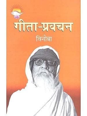 गीता-प्रवचन - Gita Preachings