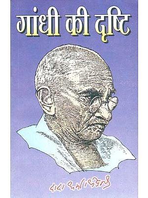 गांधी की दृष्टि - Gandhi's Vision