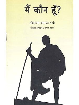 मैं कौन हूँ? - Who Am I? (Collection of Gandhi's Thoughts)