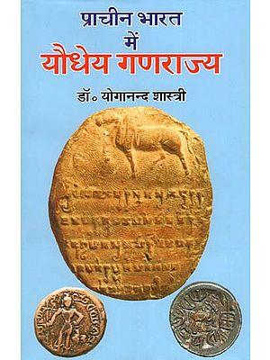 प्राचीन भारत में यौधेय गणराज्य : Yudhya Republic in Ancient India