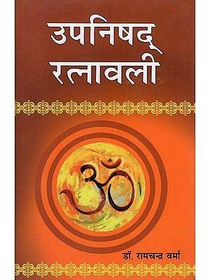 उपनिषद् रत्नावली : Upanishad Ratnavali