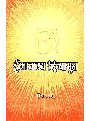 ईशावस्य- दिव्यामृत: Ishavasya- Divyamrit