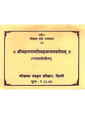 श्रीमहागणपतिसहस्त्रनामस्तोत्रम्: Sri Mahagani Pati Sahstranaama Stotram (Granthmala - 26)